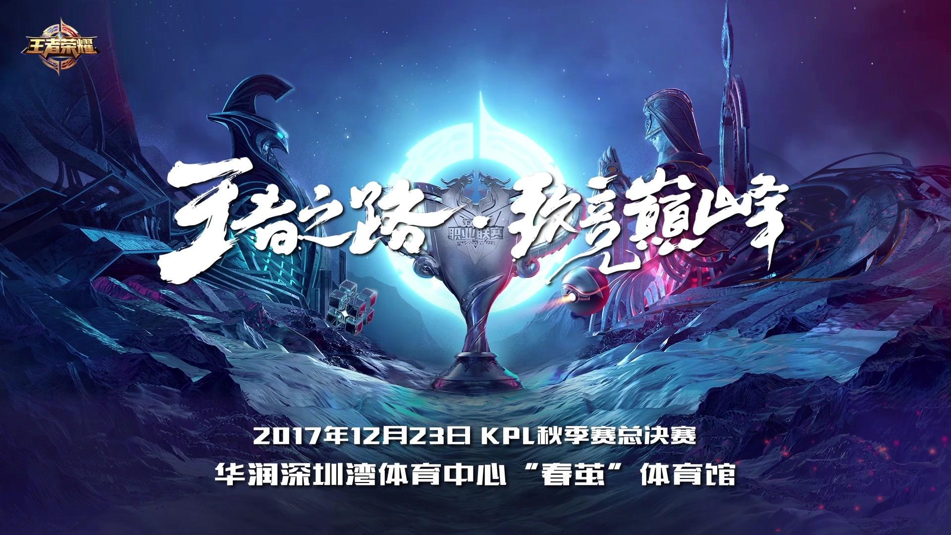 2017年王者荣耀秋季总决赛深圳春茧体育中心网络项目